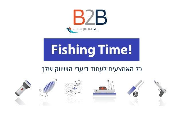 Fishing Time! ¯ B2B