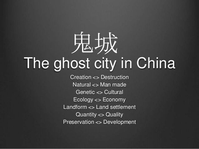 The ghost city in ChinaCreation <> DestructionNatural <> Man madeGenetic <> CulturalEcology <> EconomyLandform <> Land set...