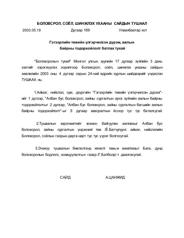 БОЛОВСРОЛ, СОЁЛ, ШИНЖЛЭХ УХААНЫ САЙДЫН ТУШААЛ 2003.05.19 Дугаар 169 Улаанбаатар хот Гэгээрлийн төвийн үлгэрчилсэн дүрэм, а...