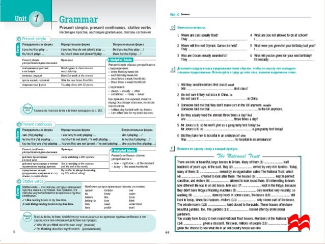 ответы на macmillan exam skills for russia гиа