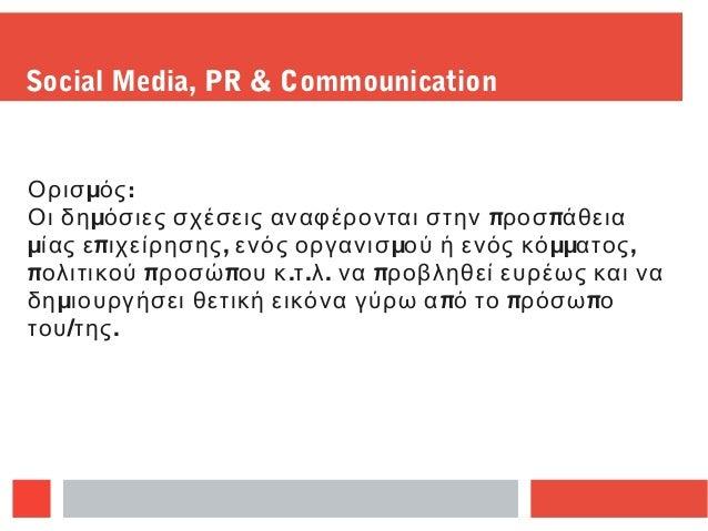 Social Media, PR & Commounication μ :Ορισ ός μ π πΟι δη όσιες σχέσεις αναφέρονται στην ροσ άθεια μ π , μ μμ ,ίας ε ιχείρησ...