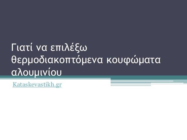 Γιατί να επιλέξω θερμοδιακοπτόμενα κουφώματα αλουμινίου Kataskevastikh.gr