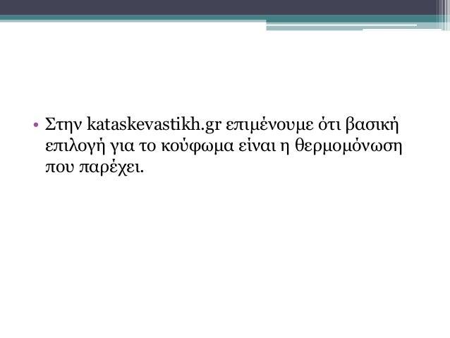 • Στην kataskevastikh.gr επιμένουμε ότι βασική επιλογή για το κούφωμα είναι η θερμομόνωση που παρέχει.