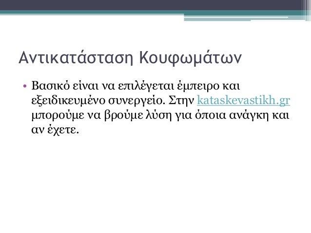 Αντικατάσταση Κουφωμάτων • Βασικό είναι να επιλέγεται έμπειρο και εξειδικευμένο συνεργείο. Στην kataskevastikh.gr μπορούμε...