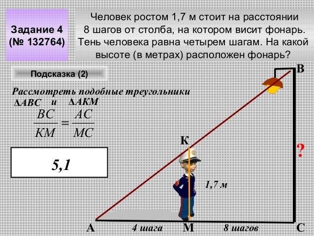 Задание 4 (№ 132764)  Человек ростом 1,7 м стоит на расстоянии 8 шагов от столба, на котором висит фонарь. Тень человека р...