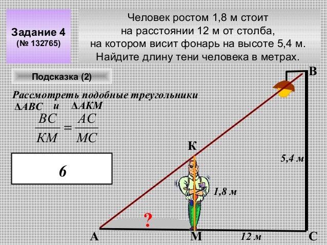 Задание 4 (№ 132765)  Человек ростом 1,8 м стоит на расстоянии 12 м от столба, на котором висит фонарь на высоте 5,4 м. На...