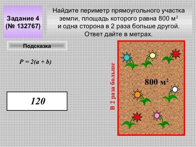 Задание 4 (№ 132767)  Найдите периметр прямоугольного участка земли, площадь которого равна 800 м2 и одна сторона в 2 раза...