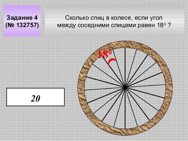 Задание 4 (№ 132757)  Сколько спиц в колесе, если угол между соседними спицами равен 180 ?  180  20