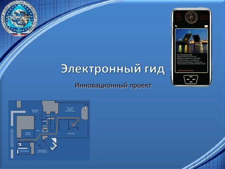 В рамках применения  .NET Micro Framework Инновационный проект