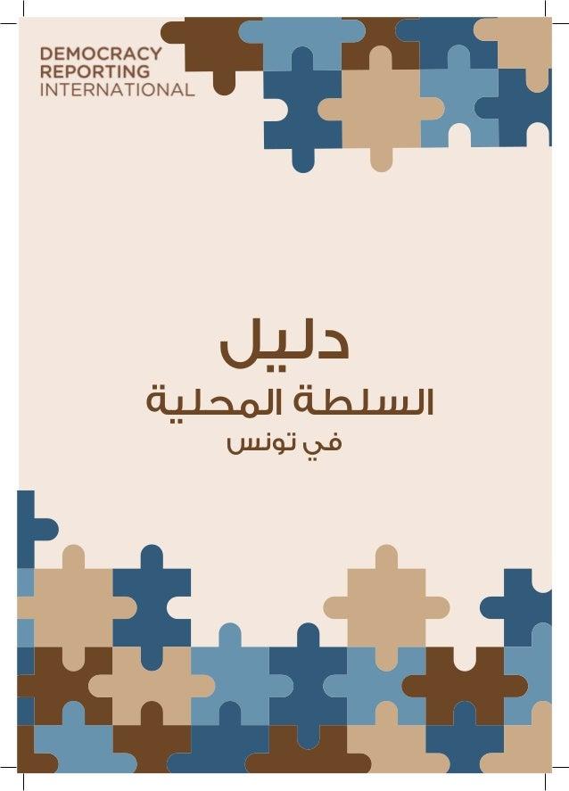 المحلية السلطة تونس في دليل