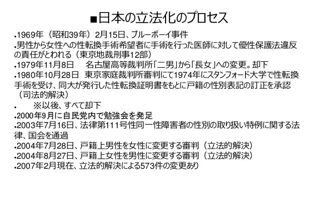 GID 特例法~日本、韓国、トルコ...