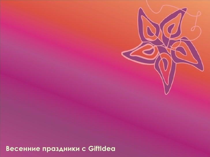 Весенние праздники с  GiftIdea