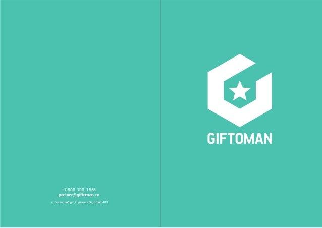 +7 800-700-1556 partner@giftoman.ru г. Екатеринбург, Пушкина 9а, офис 403
