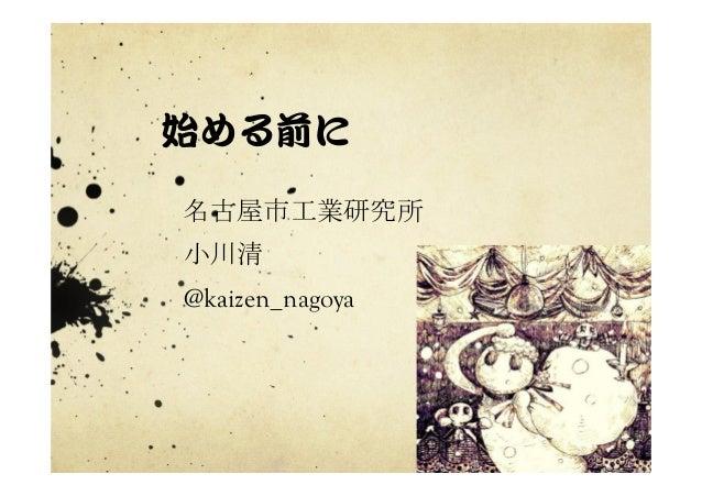 始める前に   名古屋市工業研究所 小川清 @kaizen_nagoya