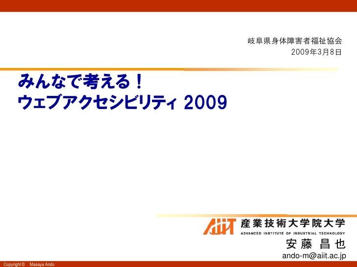 岐阜県身体障害者福祉協会                                  2009年3月8日       みんなで考える!       ウェブアクセシビリティ 2009                             ...
