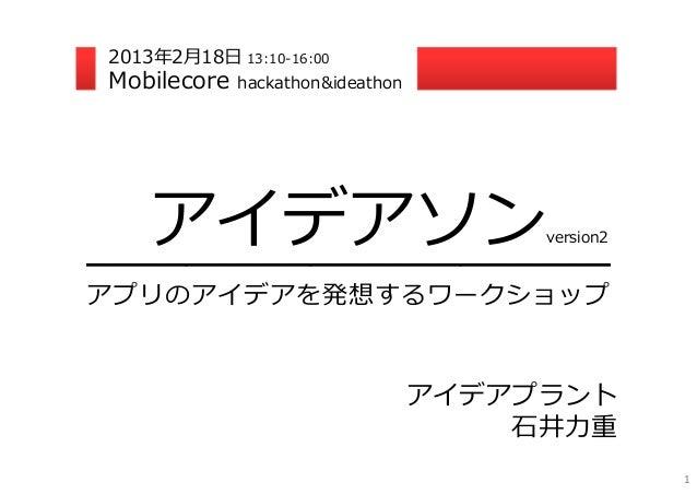 2013年2⽉18⽇ 13:10-16:00Mobilecore   hackathon&ideathon    アイデアソン━━━━━━━━━━━━━━━━━━━━━                                      ...