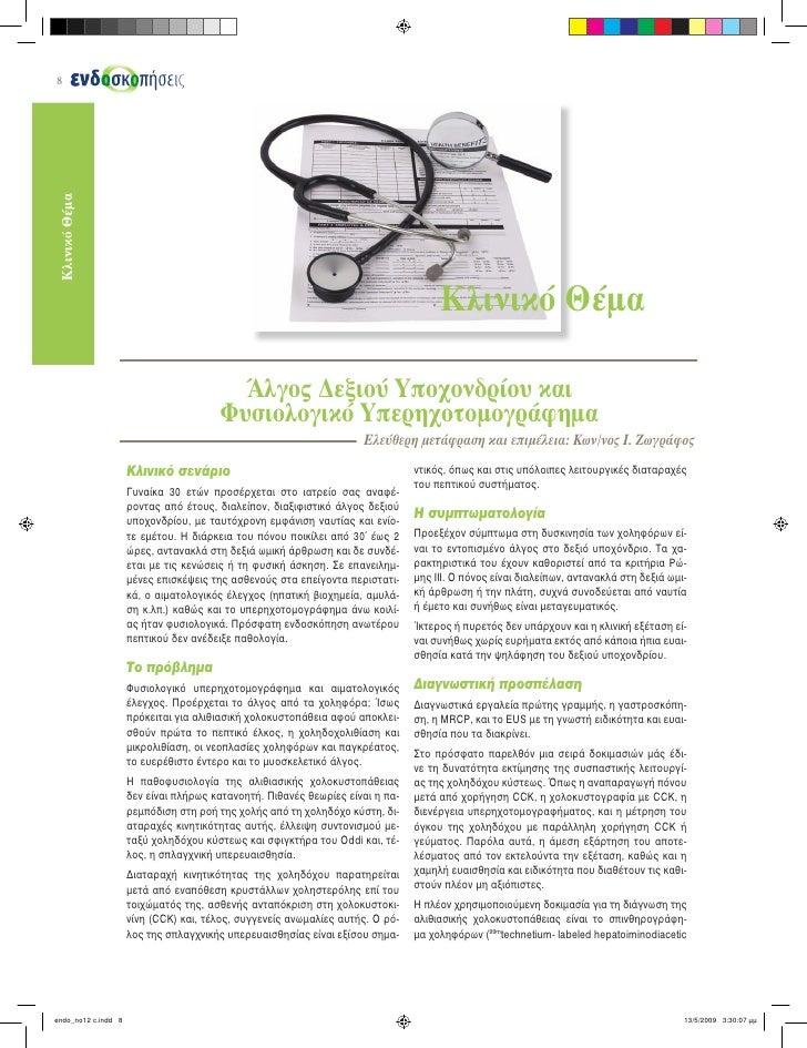 8  Κλινικό Θέμα                                                                                         Κλινικό Θέμα      ...