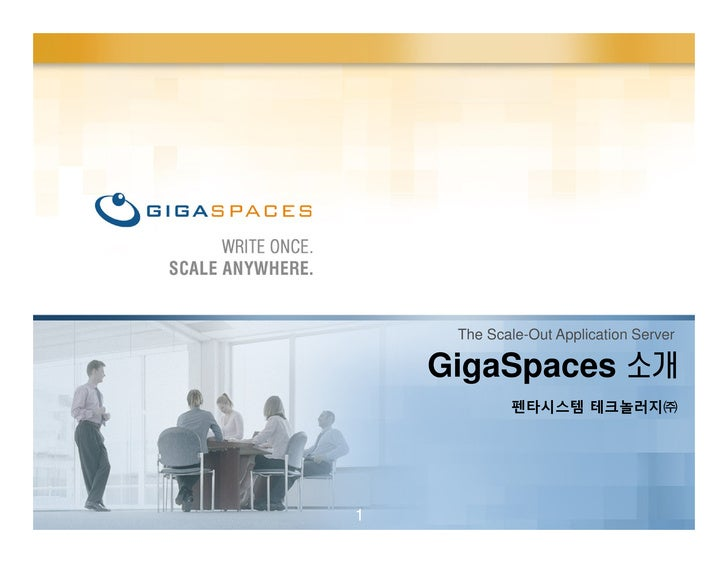 The Scale-Out Application Server      GigaSpaces 소개             펜타시스템 테크놀러지㈜     1