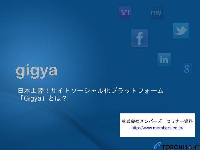 日本上陸!サイトソーシャル化プラットフォーム「Gigya」とは?                   株式会社トーチライト                         企画室                       川下のぞみ