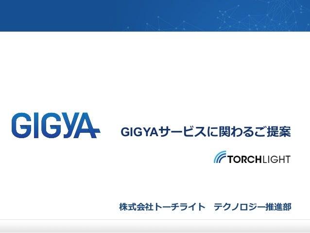 GIGYAサービスに関わるご提案  株式会社トーチライト テクノロジー推進部
