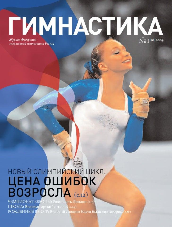 ГИМНАСТИКА         №1 Журнал Федерации спортивной гимнастики России                                                       ...