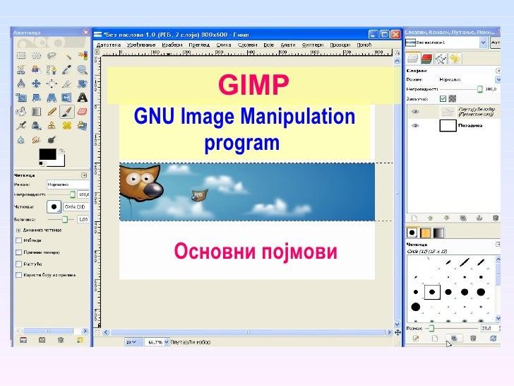 GIMP GNU Image Manipulation program  Основни појмови