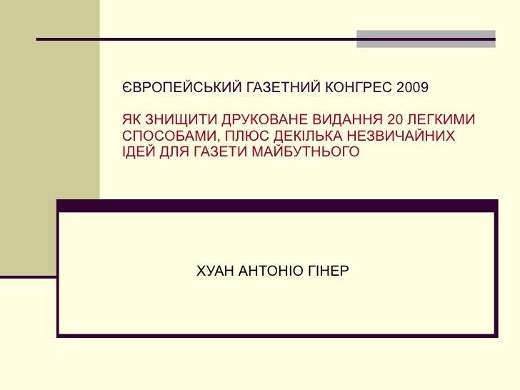 ЄВРОПЕЙСЬКИЙ ГАЗЕТНИЙ КОНГРЕС 2009 ЯК ЗНИЩИТИ ДРУКОВАНЕ ВИДАННЯ 20 ЛЕГКИМИ СПОСОБАМИ, ПЛЮС ДЕКІЛЬКА НЕЗВИЧАЙНИХ ІДЕЙ ДЛЯ Г...