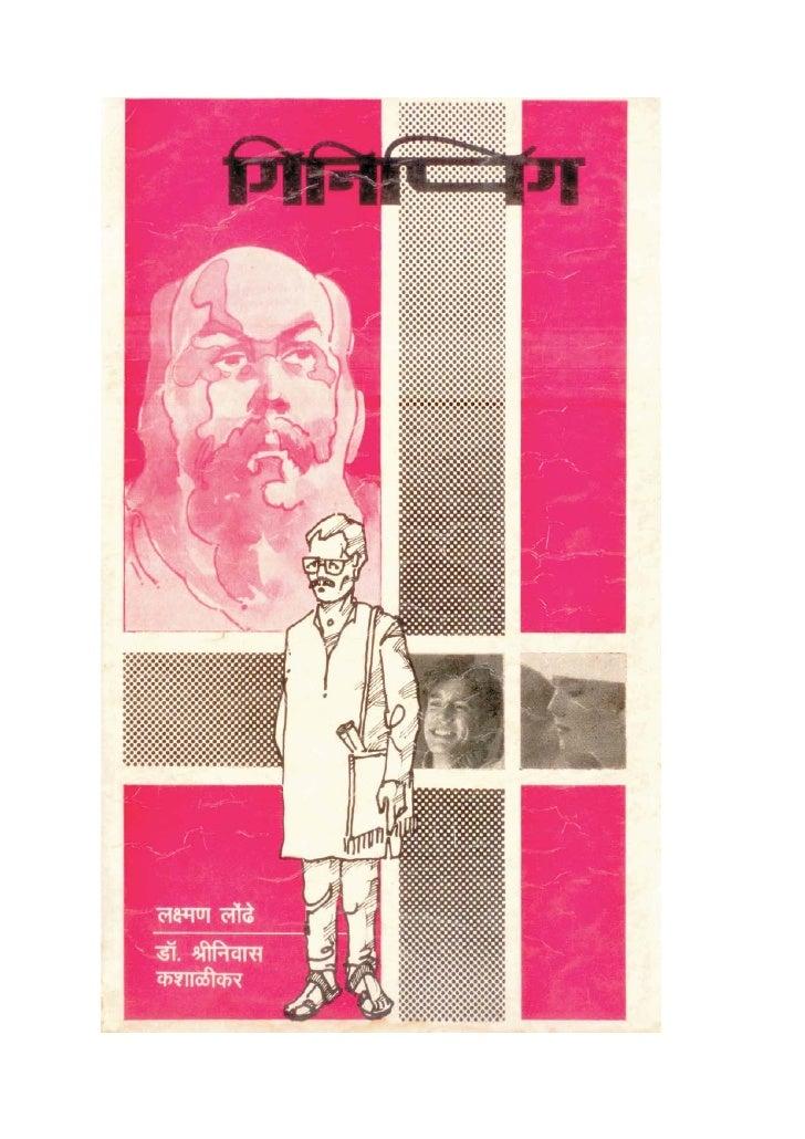 Ginipig Marathi Bestseller Novel Londhe And Dr  Shriniwas Kashalikar