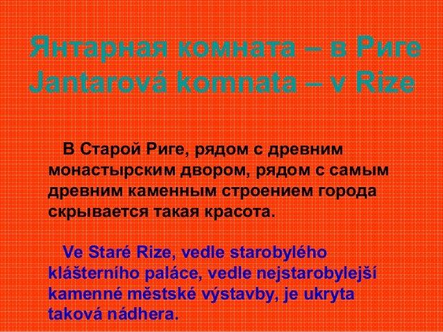 Янтарная комната – в Риге Jantarová komnata – v Rize B Старой Риге, рядом с древним монастырским двором, рядом с самым дре...