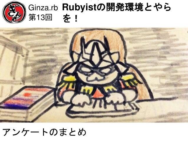 Rubyistの開発環境とやら を! Ginza.rb 第13回 アンケートのまとめ