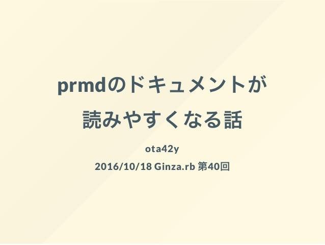 prmdのドキュメントが 読みやすくなる話 ota42y 2016/10/18 Ginza.rb 第40回