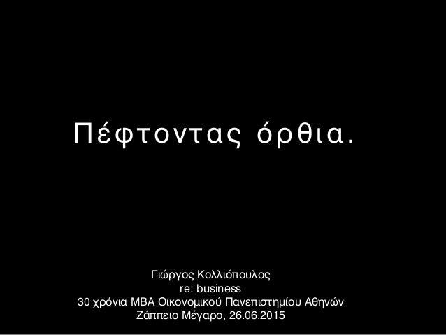 Πέφτοντας όρθια. Γιώργος Κολλιόπουλος re: business 30 χρόνια ΜΒΑ Οικονομικού Πανεπιστημίου Αθηνών Ζάππειο Μέγαρο, 26.06.20...