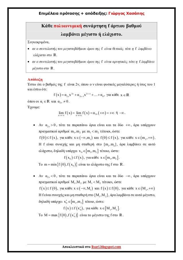 Επιμέλεια πρότασης + απόδειξης: Γιώργος Χασάπης Αποκλειστικά στο lisari.blogspot.com Κάθε πολυωνυμική συνάρτηση f άρτιου β...