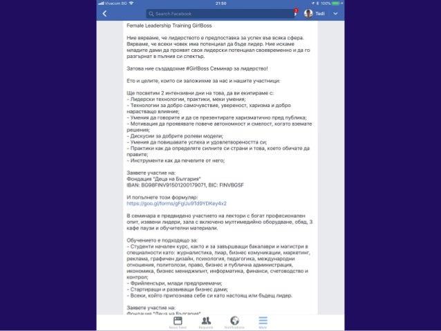 WWW.BULGARIANCHILDREN.ORG HTTP://BIT.LY/ТЯ