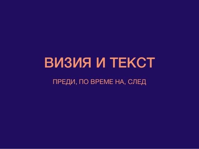 ВИЗИЯ И ТЕКСТ ПРЕДИ, ПО ВРЕМЕ НА, СЛЕД