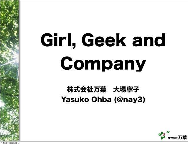 株式会社万葉 Girl, Geek and Company 株式会社万葉大場寧子 Yasuko Ohba (@nay3) 13年7月9日火曜日