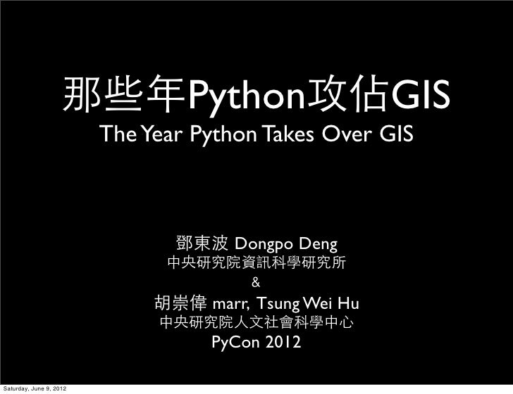 那些年Python攻佔GIS                         The Year Python Takes Over GIS                                鄧東波 Dongpo Deng      ...
