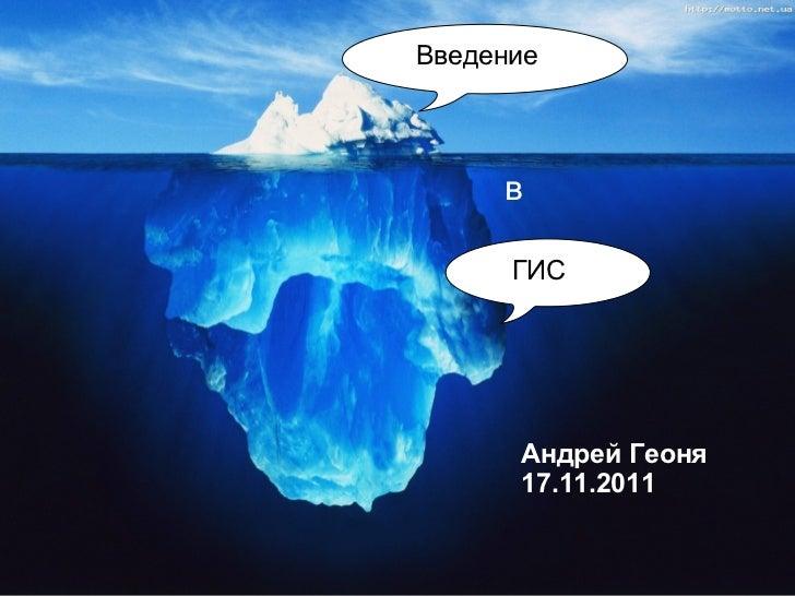 Введение в ГИС Андрей Геоня 17.11.2011