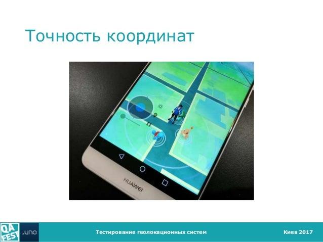Киев 2017 Точность координат Тестирование геолокационных систем