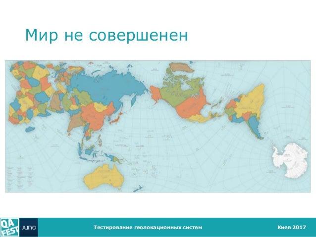 Киев 2017 Мир не совершенен Тестирование геолокационных систем