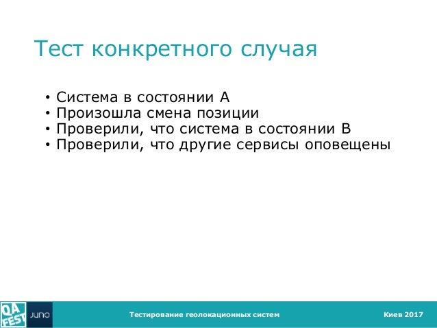 Киев 2017 Тест конкретного случая • Система в состоянии А • Произошла смена позиции • Проверили, что система в состоянии B...