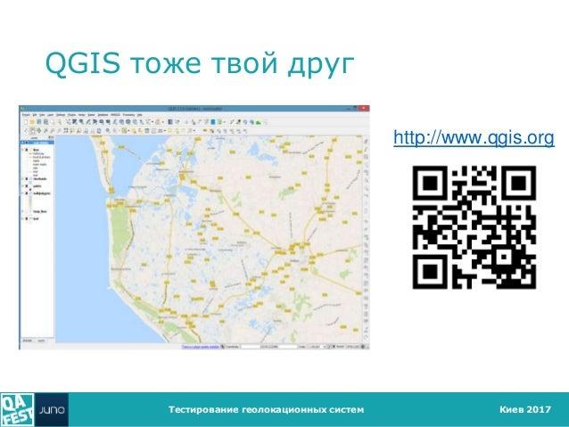 Киев 2017 QGIS тоже твой друг Тестирование геолокационных систем http://www.qgis.org