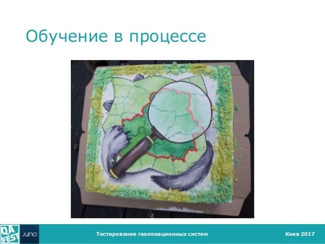 Киев 2017 Обучение в процессе Тестирование геолокационных систем