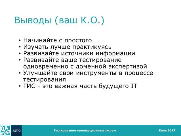 Киев 2017 Выводы (ваш К.О.) • Начинайте с простого • Изучать лучше практикуясь • Развивайте источники информации • Развива...