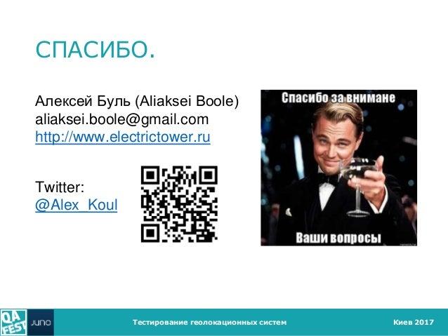 Киев 2017 СПАСИБО. Алексей Буль (Aliaksei Boole) aliaksei.boole@gmail.com http://www.electrictower.ru Twitter: @Alex_Koul ...