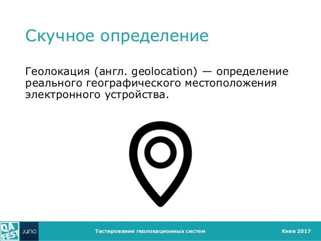 Киев 2017 Скучное определение Геолокация (англ. geolocation) — определение реального географического местоположения электр...
