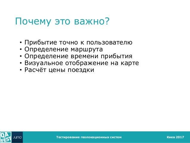 Киев 2017 Почему это важно? • Прибытие точно к пользователю • Определение маршрута • Определение времени прибытия • Визуал...