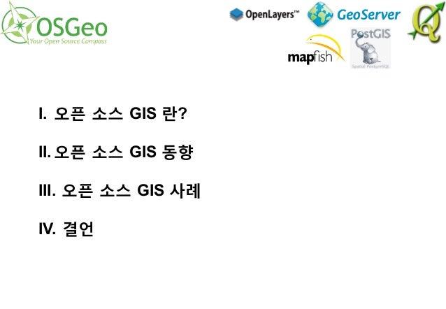 오픈소스GIS의 이해와 활용 Slide 2