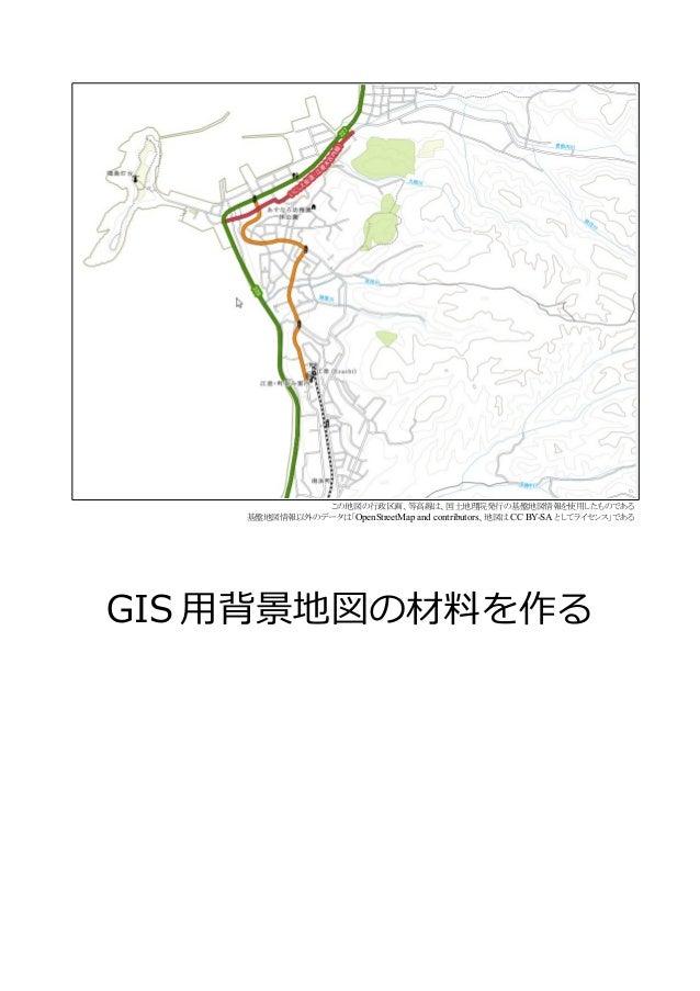 この地図の行政区画、等高線は、国土地理院発行の基盤地図情報を使用したものである  基盤地図情報以外のデータは「OpenStreetMap and contributors、地図はCC BY-SA としてライセンス」である  GIS用背景地図の材...