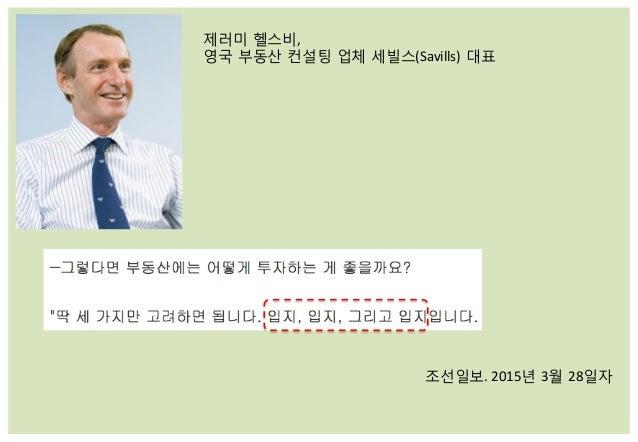 한국에서 오픈소스GIS로 사업하기  Slide 3